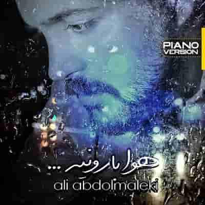 دانلود ورژن پیانو آهنگ علی عبدالمالکی هوا بارونیه