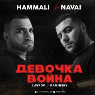 دانلود آهنگ Hammali & Navai девочка война
