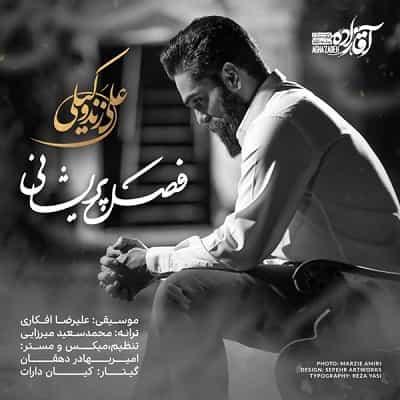 موسیقی متن سریال آقازاده قسمت هفتم