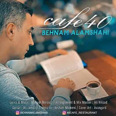 دانلود آهنگ بهنام علمشاهی کافه چهل