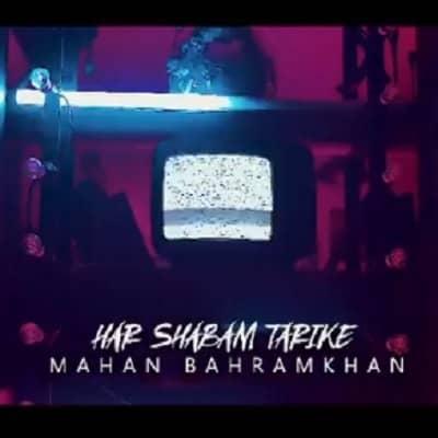 دانلود اهنگ ماهان بهرام خان هر شبم تاریکه