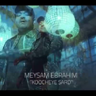 دانلود آهنگ میثم ابراهیمی کوچه سرد